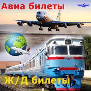 Авиа- и ж/д билеты Владивостока