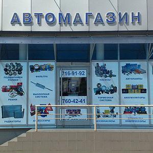 Автомагазины Владивостока
