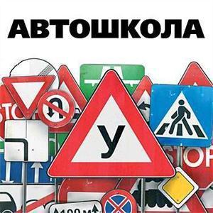 Автошколы Владивостока