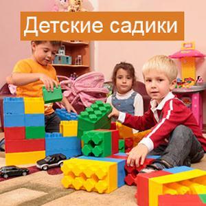 Детские сады Владивостока