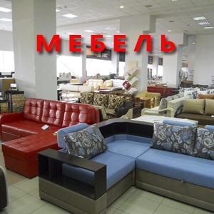 Магазины мебели Владивостока