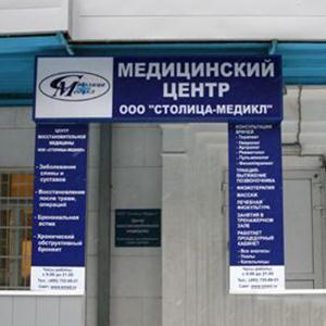 Медицинские центры Владивостока