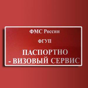 Паспортно-визовые службы Владивостока