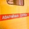 Аварийные службы в Владивостоке