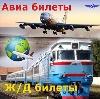 Авиа- и ж/д билеты в Владивостоке