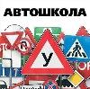Автошколы в Владивостоке