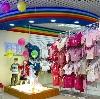 Детские магазины в Владивостоке