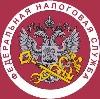 Налоговые инспекции, службы в Владивостоке
