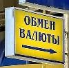 Обмен валют в Владивостоке