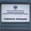 Отделения полиции в Владивостоке