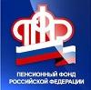 Пенсионные фонды в Владивостоке