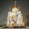 Религиозные учреждения в Владивостоке