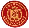 Военкоматы, комиссариаты в Владивостоке