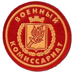 Военкоматы, комиссариаты Владивостока
