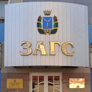 ЗАГСы Владивостока